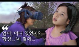 Incredibile esperimento in Corea del Sud: incontra la figlia morta da quattro anni grazie alla realtà virtuale e si commuove